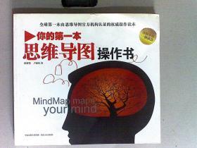 你的第一本思维导图操作书+你的第一本思维导图练习本:学生版:全球第一本由思维导图官方机构认证的权威操作读本(2本合售)