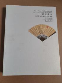 清风徐来——故宫博物院藏清代宫廷成扇(无外函套)