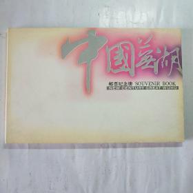 《中国芜湖》邮票纪念册
