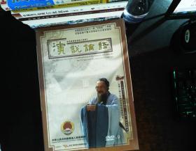 演说论语:珍藏版【16张DVD +纪念邮册+《论语》原文及解说