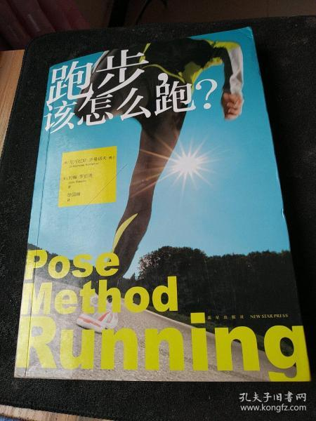 跑步,该怎么跑?