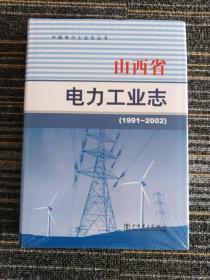 山西省电力工业志 : 1991~2002