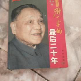 邓小平的最后二十年