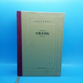 巴黎圣母院(精装网格本人文社外国文学名著丛书)一版一印8000册