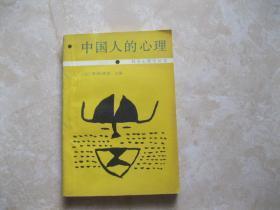 中国人的心理
