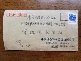 """不妄不欺斋之一千一百八十三:曾任中国社科院历史所所长林甘泉实寄封,傅璇琮批有""""已复""""及日期。"""