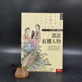 台湾联经版  吴桃源《画说红楼人物》(锁线胶订)