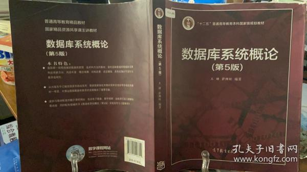 数据库系统概论(第5版)