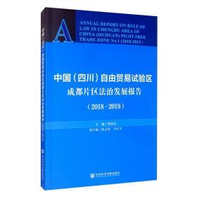 中国(四川)自由贸易试验区成都片区法治发展报告:2018-2019:2018-2019