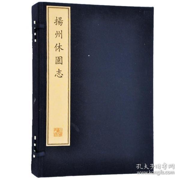 扬州休园志(珍稀古籍丛刊 8开线装 全一函八册)