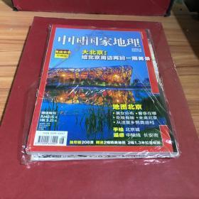 中国国家地理2008.8