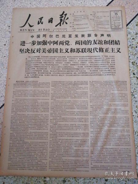生日报人民日报1966年5月15日(4开六版)进一步加强中阿两党两国的友谊和团结坚决反对美帝国主义和苏联现代修正主义