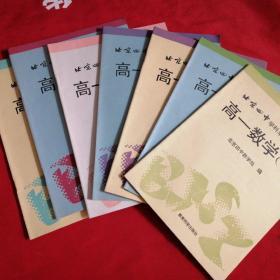 北京四中学科单元要素习得 :(高一语文上)+(高二语文上)+(高一物理上+下)+(高一数学上+下)(高一化学下)6本合售