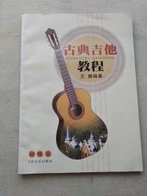 古典吉他教程:初级篇