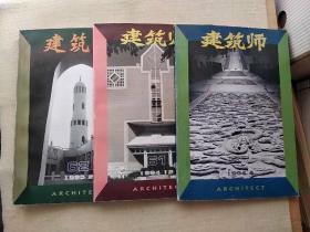 《建筑师》 1994-4 、6 +1995-2  (三期合售)
