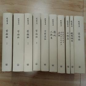 钱钟书集   全10册  硬精装  带盒