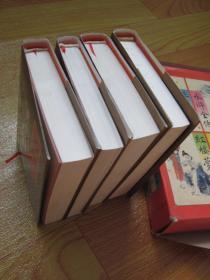 袖珍本 中國古典小說四大名著:紅樓夢.西游記.水滸.三國演義(64開軟精裝,每部都有戴敦邦彩色插圖)出版社原盒裝