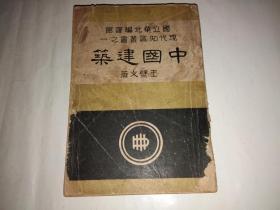 中国建筑 现代知识丛书之一