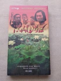 洪湖赤卫队  大型战争电视连续剧 (DVD) 未开封