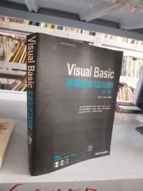 Visual Basic开发实战1200例(第Ⅰ卷)
