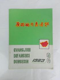 广西地方志通讯 1983年第2期
