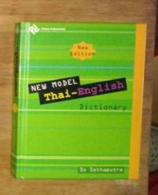 英文原版 New Model Thai - English Dictionary