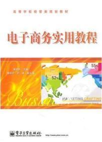 电子商务实用教程/周欢怀 著/电子工业出版社9787121113468