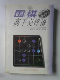 围棋高手交锋谱