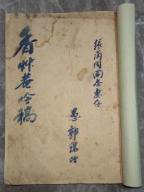 保真手稿:香草庵吟稿(五十年代 16开线装 作者郭环手写 一册38页全)