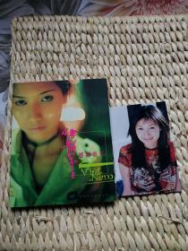 【珍罕 徐静蕾 签名 6寸照片 漂亮】徐静蕾--越南散记==== 2002年5月 一版一印 10000册