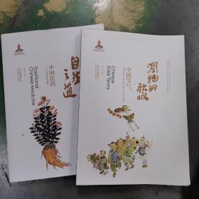 中华文明探微·自然之道:中国医药,润物的歌咏两本合售
