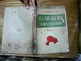 《中华人民共和国分省地图》1950年初版