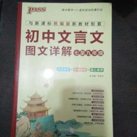 初中文言文图文详解 七至九年级