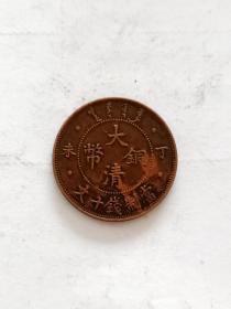 大清铜币(丁未当制钱十文 ).