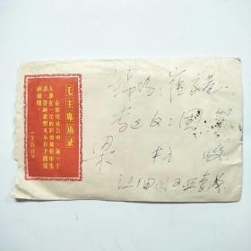 1968年毛主席语录实寄封 带原信 贴8分邮票