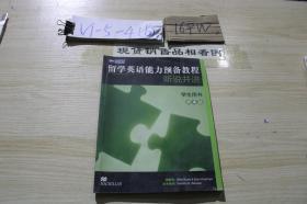 留学英语能力预备教程听说并进学生用书第4级
