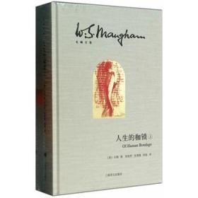 正版包邮 人生的枷锁 毛姆 上海译文出版社 9787532766604 书籍