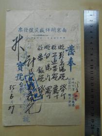 民国35年【南京胡祥盛瓷号,发票】贴有税票·