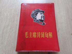 罕见大文革时期红塑壳福州版《毛主席诗词句解 》书中有毛主席多幅彩色插图、江青插图、其它照片若干张-尊E-4