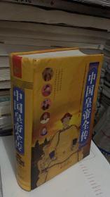 中国皇帝全传 /善从 著 / 北京联合出版公司9787550247154