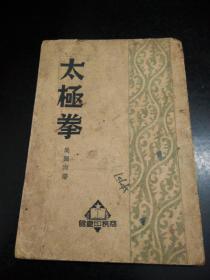 太极拳(商务印书馆出版,1951年版)