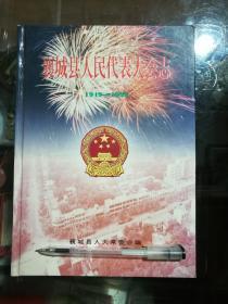 襄城县人民代表大会志1949——1999