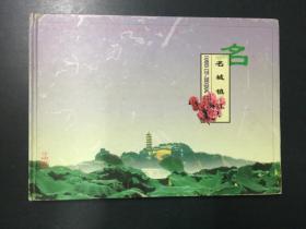 邮票册:名城镇江