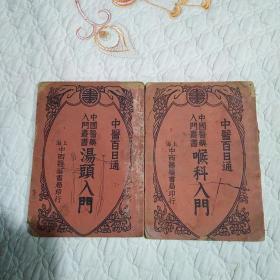 中医百日通