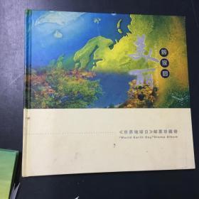 邮票册:世界地球日邮票珍藏册