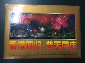 邮票册:香港回归 普天同庆——庆祝中华人民共和国政府对香港恢复行使主权