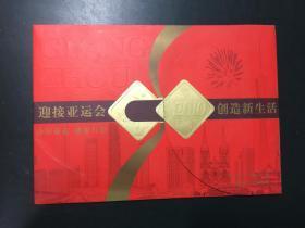 邮票册:迎接亚运会 创造新生活2010