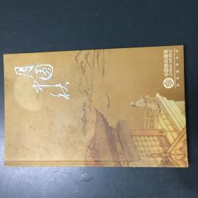 邮票册:月圆中秋
