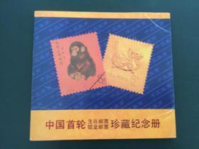 邮票册:中国首轮生肖邮票镀金邮票珍藏纪念册