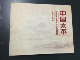 邮票册:中国太平——太平品牌85周年纪念珍藏邮册1929-2014